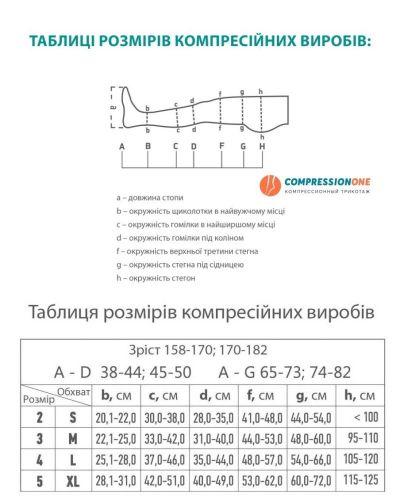 Компрессионные чулки Tonus Elast 0402 LUX закрытый мысок