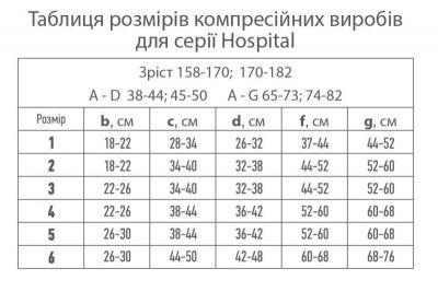 Антиэмболические чулки Тонус Эласт 0403 HospitaІ